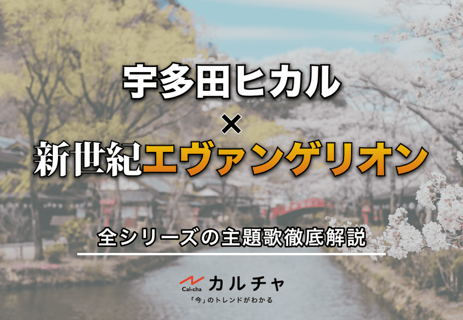 宇多田ヒカル × 新世紀エヴァンゲリオン – 全シリーズの主題歌徹底解説