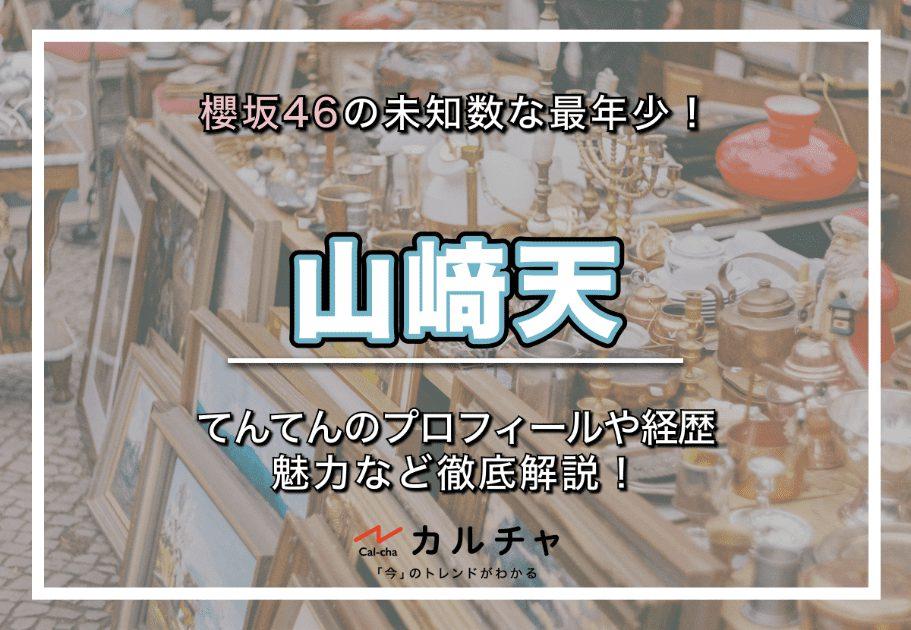 山﨑天 – 櫻坂46の未知数な最年少!てんてんのプロフィールや経歴、魅力など徹底解説!