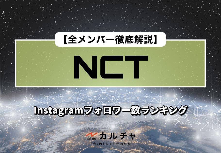 NCT – 【全メンバー徹底解説】Instagramフォロワー数ランキング