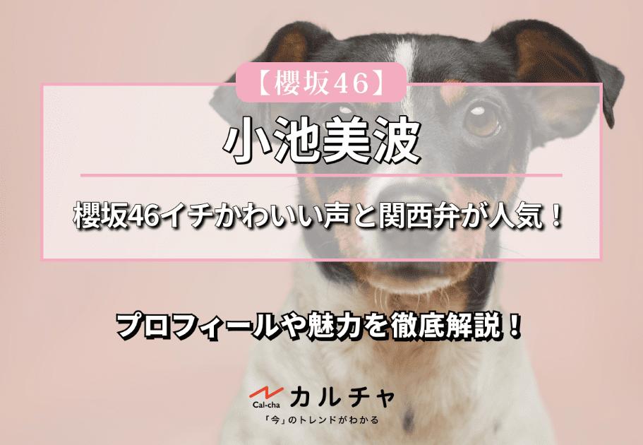 小池美波 – 櫻坂46イチかわいい声と関西弁が人気!プロフィールや魅力を徹底解説!