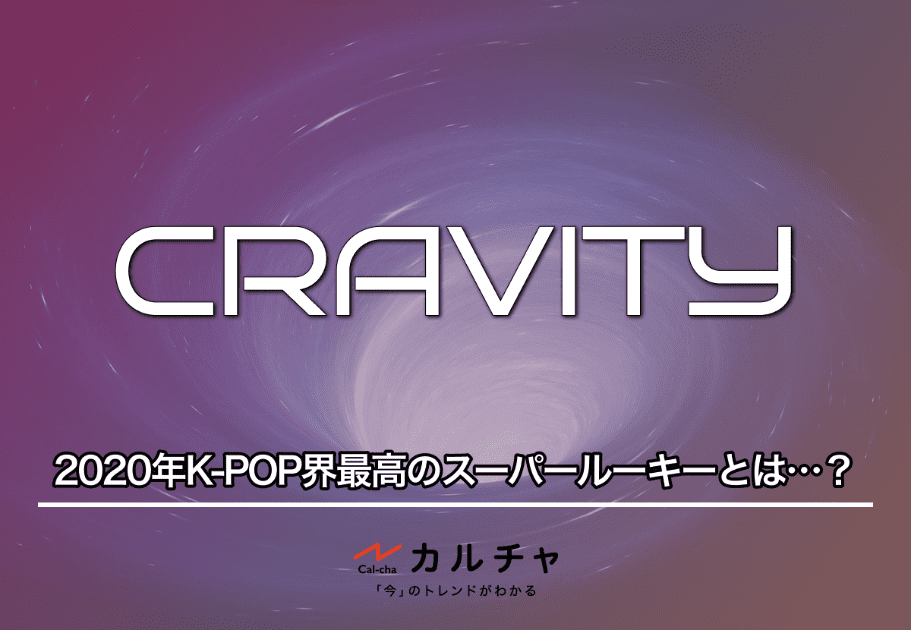 CRAVITY(クレビティ) – 2020年K-POP界最高のスーパールーキーとは…?