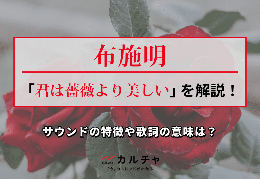布施明 「君は薔薇より美しい」を解説!サウンドの特徴や歌詞の意味は?