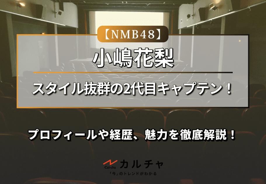 【NMB48】2代目キャプテン! スタイル抜群で話題の小嶋花梨のプロフィールや経歴、魅力を徹底解説!