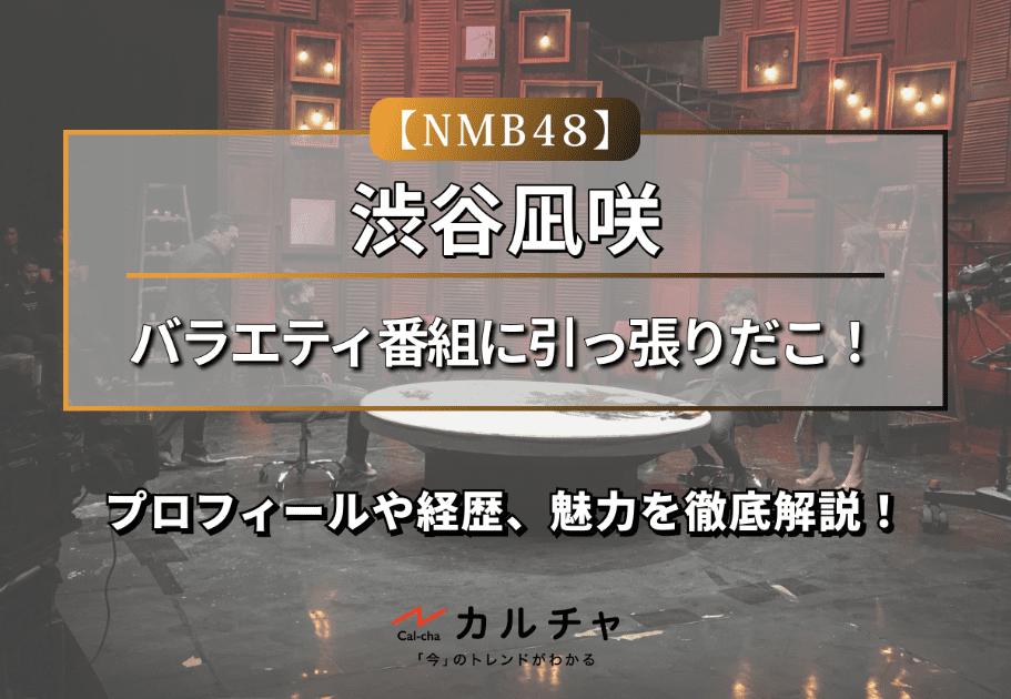 【NMB48】バラエティ番組で大活躍!渋谷凪咲のプロフィールや経歴、魅力を徹底解説!