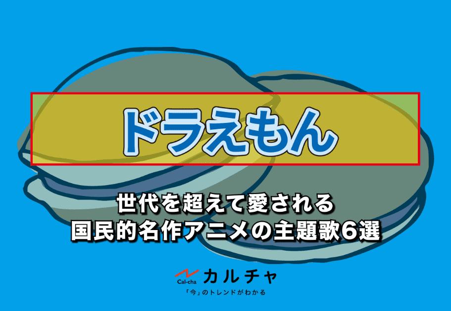 ドラえもん – 世代を超えて愛される国民的名作アニメの主題歌6選