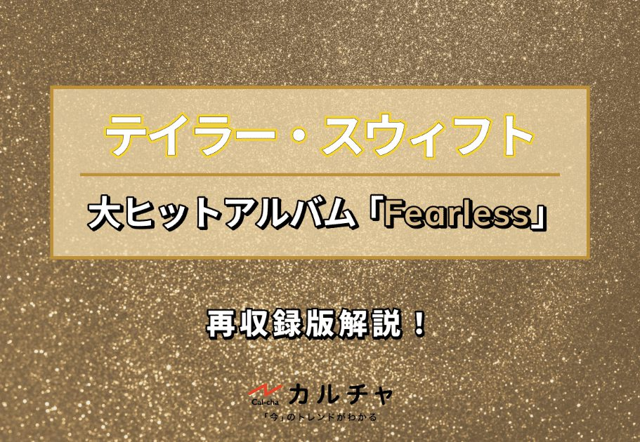 テイラー・スウィフト|大ヒットアルバム「Fearless」再収録版解説!
