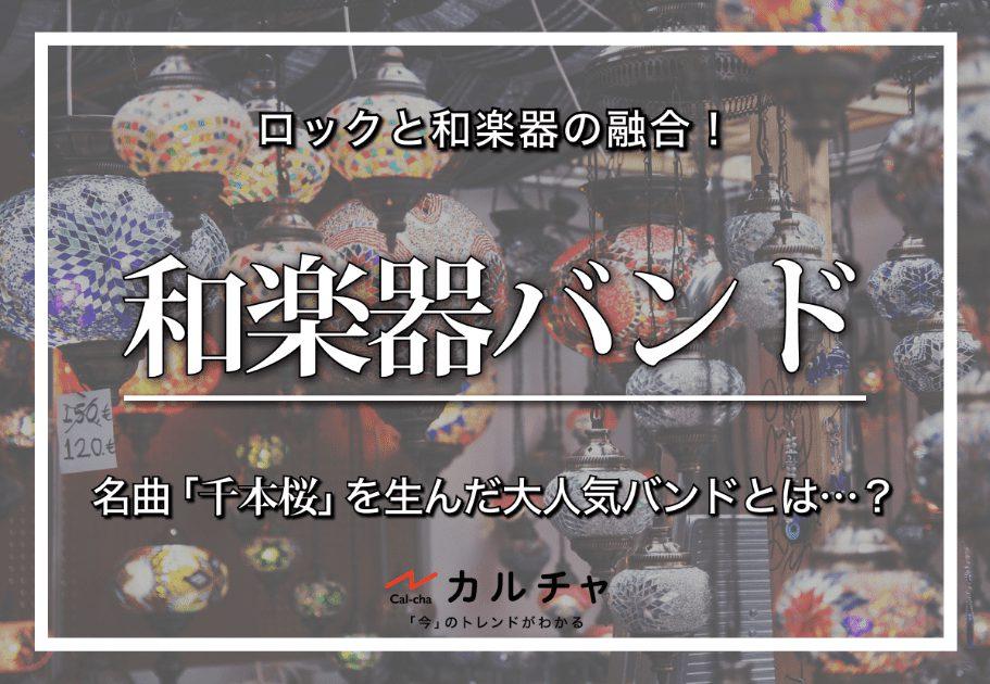 和楽器バンド – ロックと和楽器の融合! 名曲「千本桜」を生んだ大人気バンドとは…?