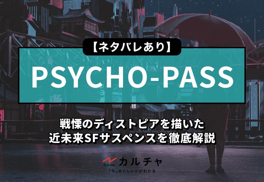 PSYCHO-PASS – 【ネタバレあり】戦慄のディストピアを描いた近未来SFサスペンスを徹底解説