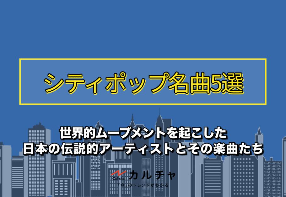 シティポップ名曲5選|世界的ムーブメントを起こした日本の伝説的アーティストとその楽曲たち