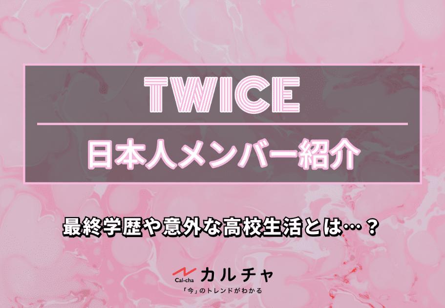 TWICE(トゥワイス)日本人メンバー紹介 最終学歴や意外な高校生活とは…?
