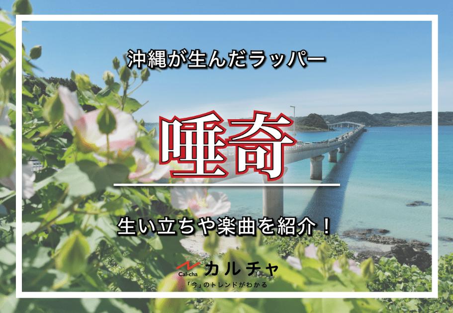 唾奇|沖縄が生んだラッパーの生い立ちや楽曲を紹介!