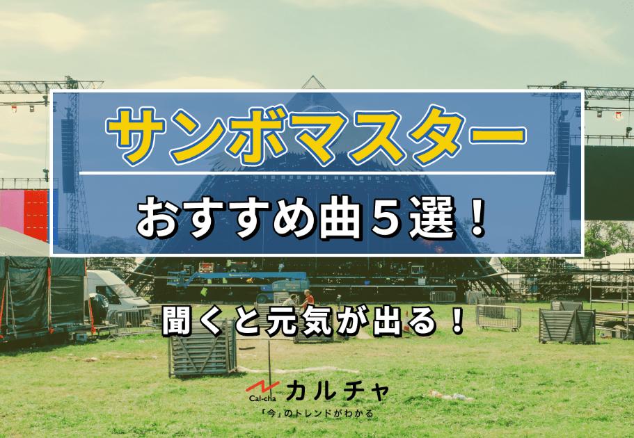 サンボマスター|聞くと元気が出る!おすすめ楽曲5選!