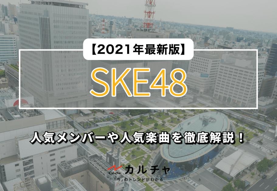 SKE48 【2021年最新版】人気メンバーや人気楽曲を徹底解説!