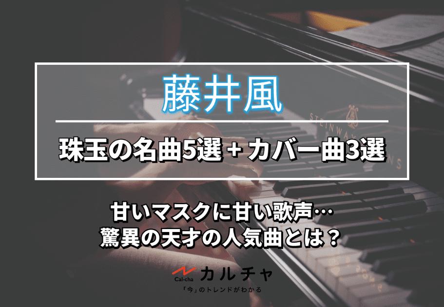 藤井風 – 珠玉の名曲5選 + カバー曲3選 | 甘いマスクに甘い歌声…驚異の天才の人気曲とは?