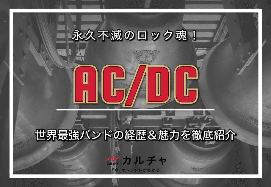 AC/DC – 永久不滅のロック魂! 世界最強バンドの経歴&魅力を徹底紹介