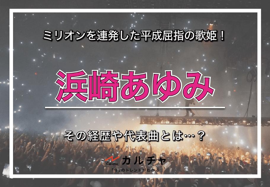 浜崎あゆみ – ミリオンを連発した平成屈指の歌姫! その経歴や代表曲とは…?