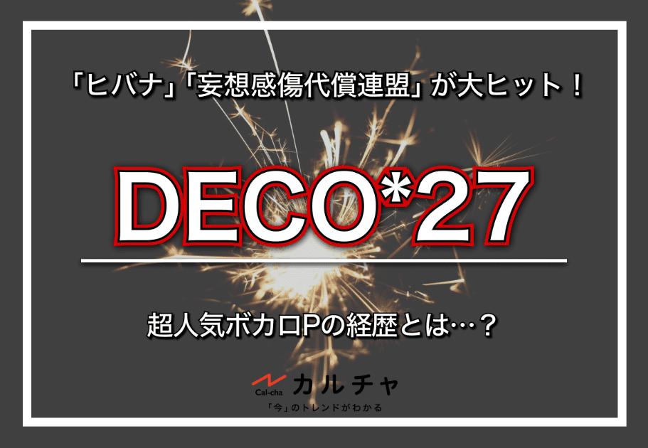 DECO*27 – 「ヒバナ」「妄想感傷代償連盟」が大ヒット! 超人気ボカロPの経歴とは…?
