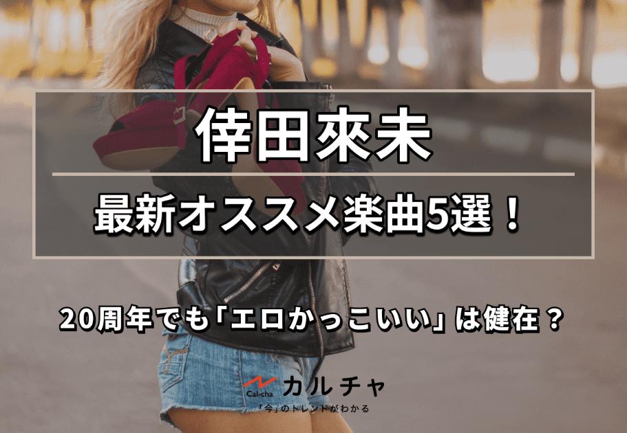 倖田來未 20周年でも「エロかっこいい」は健在? 最新オススメ楽曲5選!