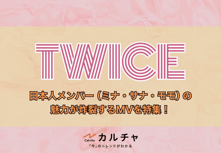 TWICE – 日本人メンバー(ミナ・サナ・モモ)の魅力が炸裂するMVを特集!