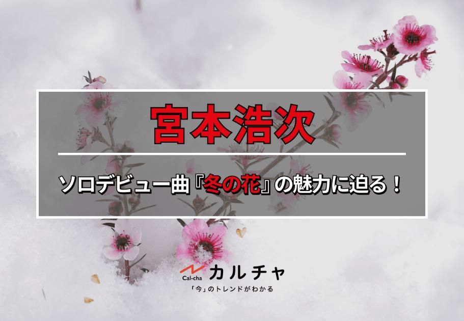 宮本浩次 – エレカシの声、ソロデビュー曲『冬の花』の魅力に迫る!