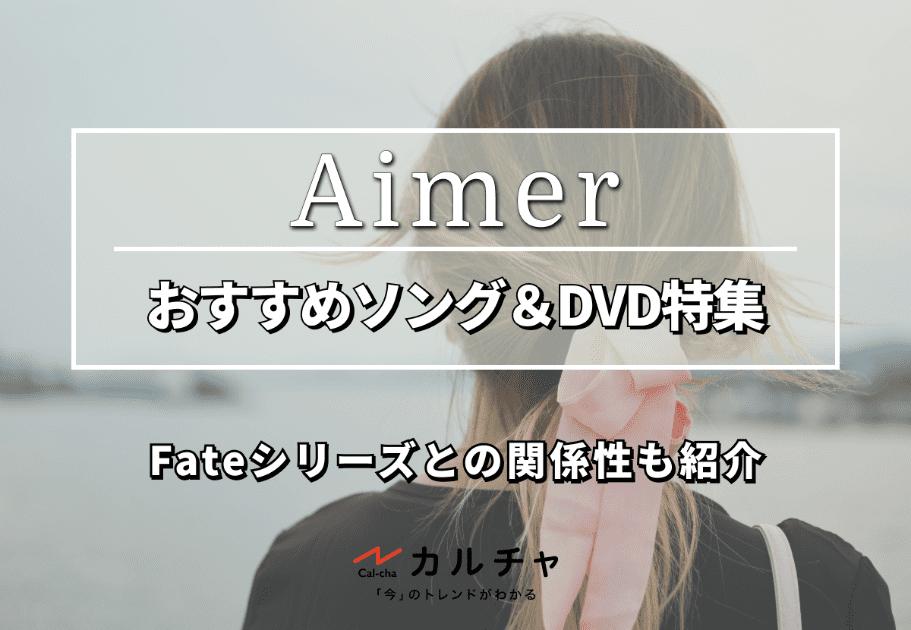 Aimer(エメ) – おすすめソング&DVD特集 | Fateシリーズとの関係性も紹介