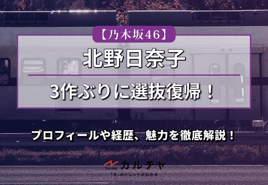 【乃木坂46】3作ぶりに選抜復帰!2期生の北野日奈子のプロフィールや経歴、魅力を徹底解説!