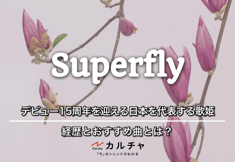 Superfly デビュー15周年を迎える日本を代表する歌姫の経歴とおすすめ曲とは?