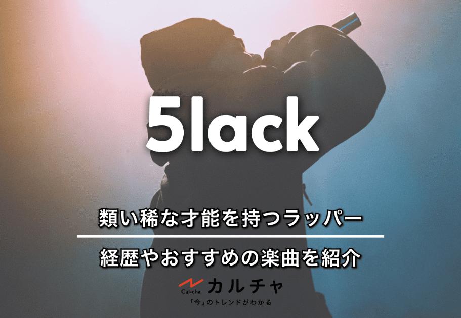 5lack|類い稀な才能を持つラッパーの経歴やおすすめの楽曲を紹介!