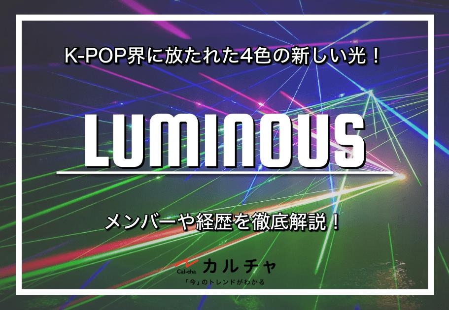LUMINOUS(ルミナス) – K-POP界に放たれた4色の新しい光! メンバーや経歴を徹底解説!