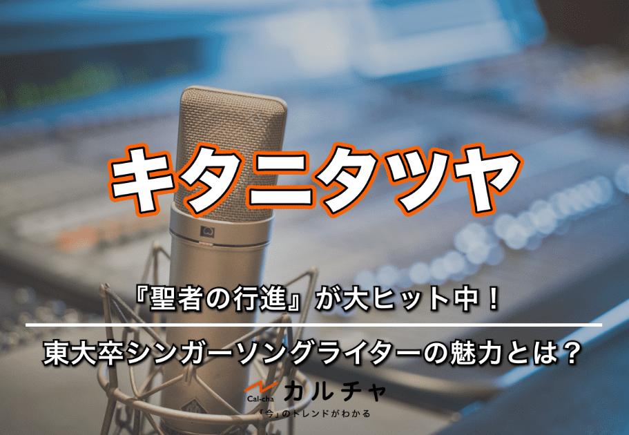 キタニタツヤ – 『聖者の行進』が大ヒット中! 東大卒シンガーソングライターの魅力とは?