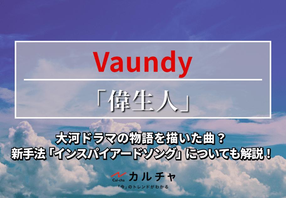 Vaundy「偉生人」 – 大河ドラマの物語を描いた曲? 新手法「インスパイアードソング」についても解説!