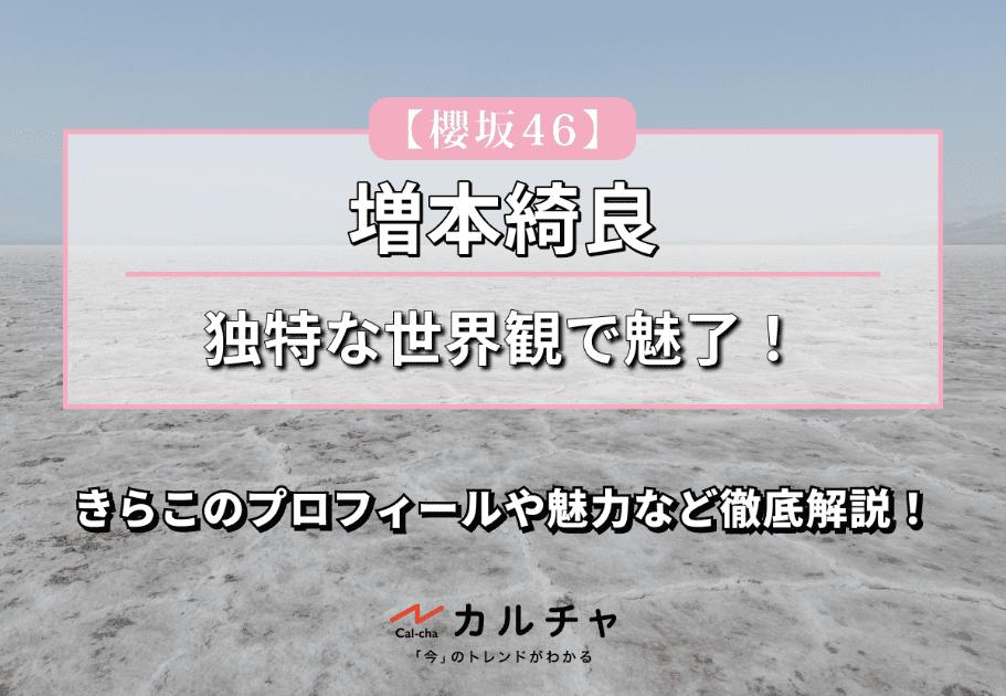 【櫻坂46】増本綺良- 独特な世界観で魅了!きらこのプロフィールや魅力など徹底解説!