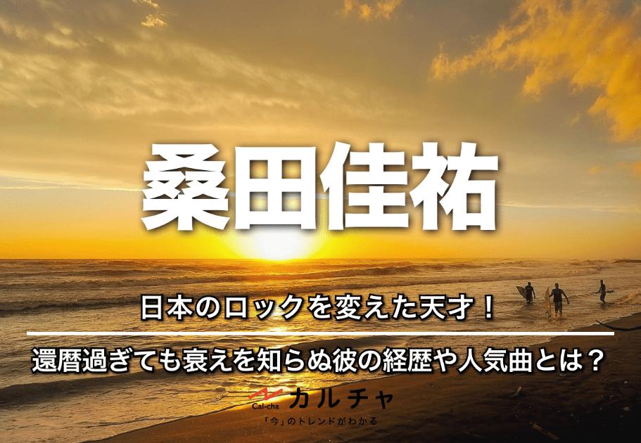 桑田佳祐 – 日本のロックを変えた天才! 還暦過ぎても衰えを知らぬ彼の経歴や人気曲とは?
