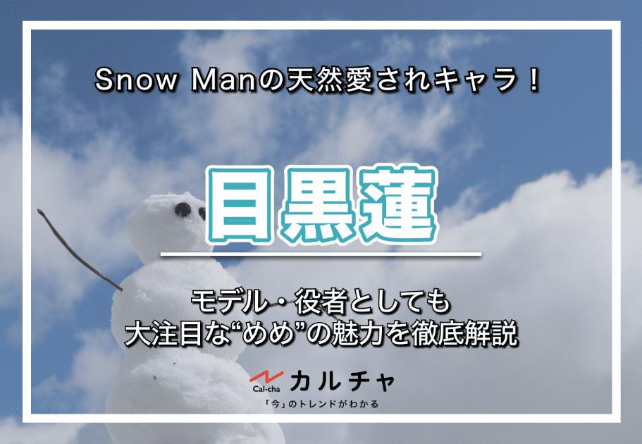 """目黒蓮 – Snow Manの天然愛されキャラ!モデル・役者としても大注目な""""めめ""""の魅力を徹底解説"""