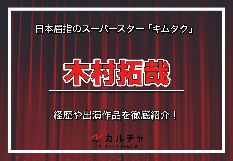 木村拓哉 –  日本屈指のスーパースター「キムタク」の経歴や出演作品を徹底紹介!