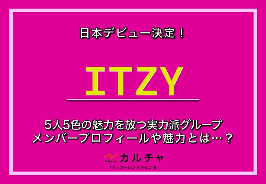 ITZY (イッジ)   – 日本デビュー決定!5人5色の魅力を放つ実力派グループのメンバープロフィールや魅力とは…?