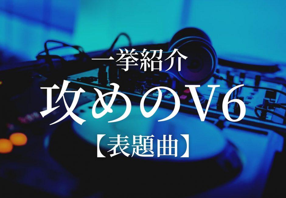 "V6 -【完結間近】超実力派集団! 攻めた""表題曲""を一挙ご紹介!"