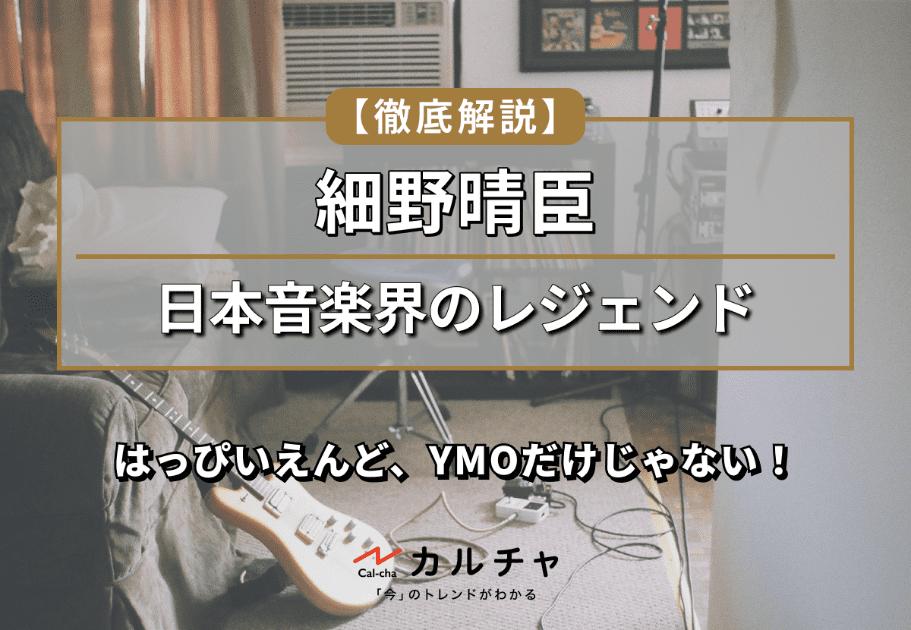 細野晴臣 はっぴいえんど、YMOだけじゃない!日本音楽界のレジェンド