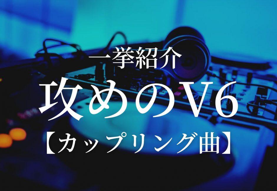 "V6 – 【完結間近】マニア向け!? 攻めた""カップリング曲""を一挙ご紹介!"